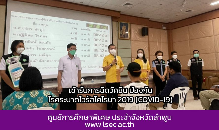เข้ารับการฉีดวัคซีน ป้องกันโรคระบาดไวรัสโคโรนา 2019 (COVID-19)