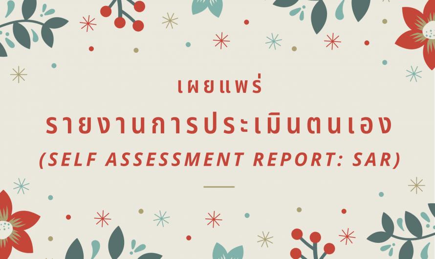เผยแพร่ รายงานการประเมินตนเอง (Self Assessment Report: SAR) ประจำปีการศึกษา 2564